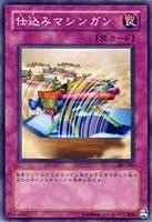 遊戯王カード49 仕込みマシンガン 302-046