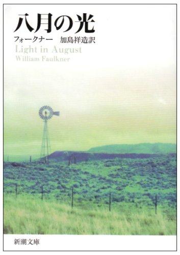 八月の光 (新潮文庫)