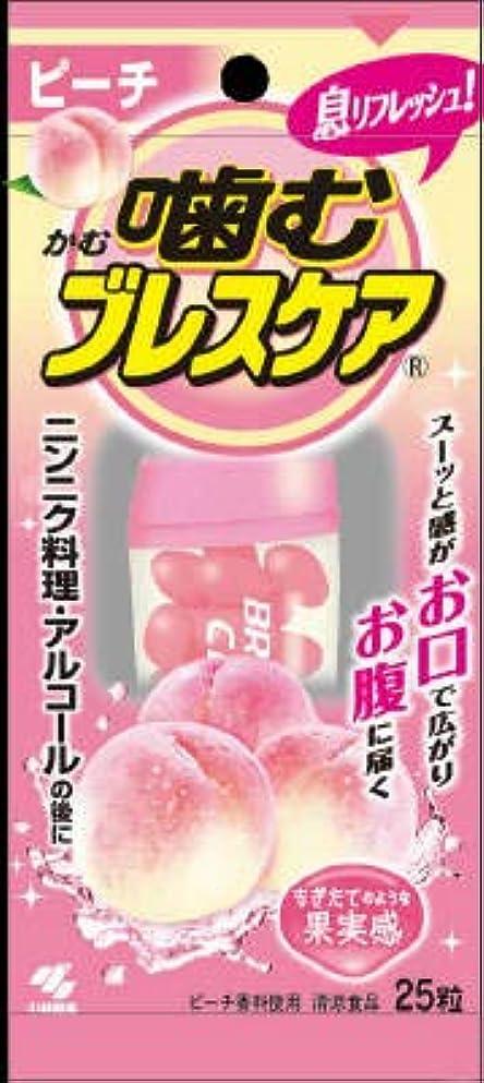災害世論調査グレード【まとめ買い】噛むブレスケアピーチ 25粒 ×6個