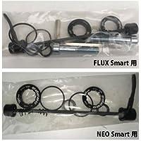 タックス(Tacx) assembly kit Neo Smart ・T2806 ・NEO Smart用アセンブリーキット