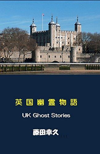 英国幽霊物語