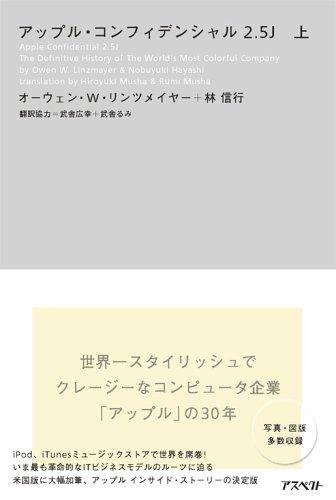 アップル・コンフィデンシャル2.5J(上)の詳細を見る