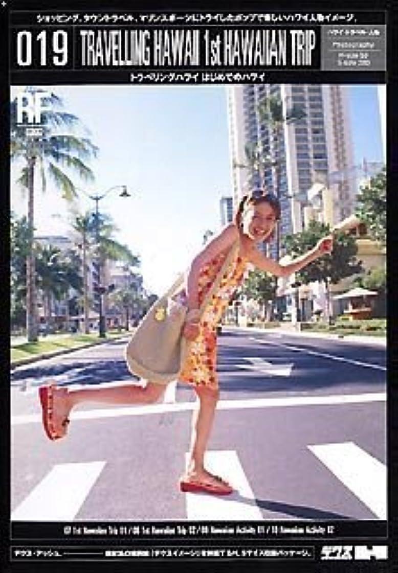キャスト家畜無効DEX-H 019 Travelling Hawaii 1st Hawaiian Trip
