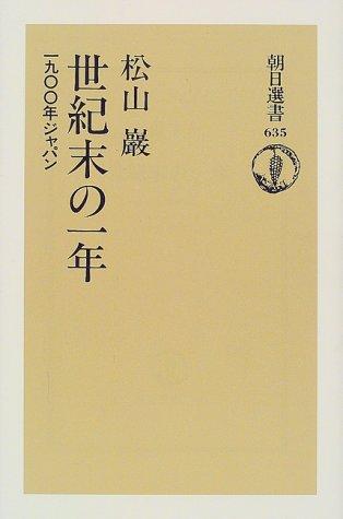 世紀末の一年―1900年ジャパン (朝日選書)