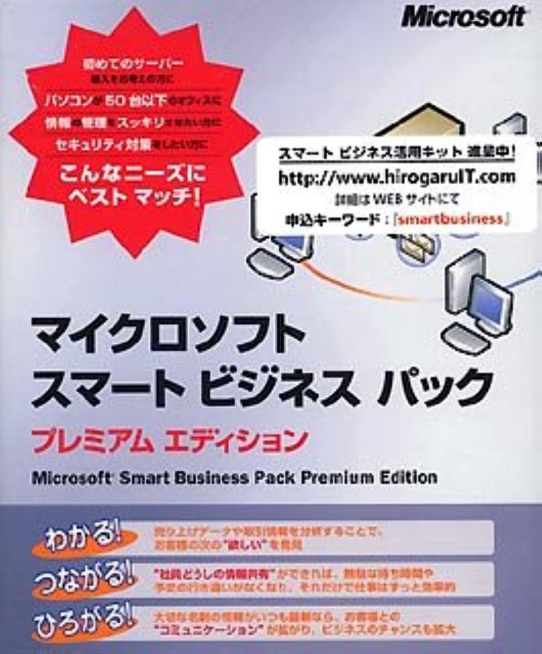 マイクロソフト スマート ビジネス パック プレミアム エディション