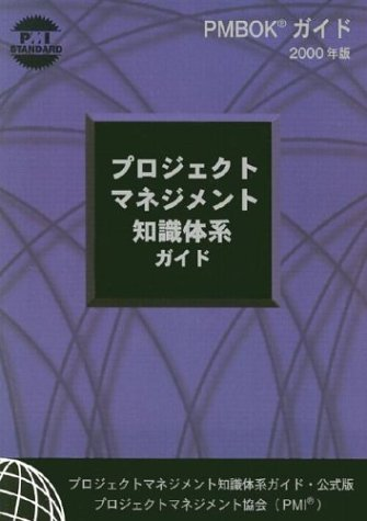 A Guide to the Project Management Body of Knowledge, 2000: Official Japanese Translation [プロジェクト・マネジメントの基礎知識体系ガイド]の詳細を見る