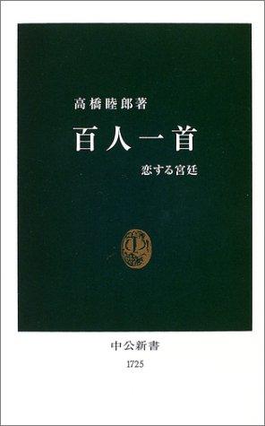 百人一首―恋する宮廷 (中公新書)の詳細を見る