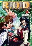 R.O.D 1 (集英社スーパーダッシュ文庫)