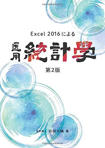 [画像:Excel 2016による医用統計学 第2版 (MyISBN - デザインエッグ社)]
