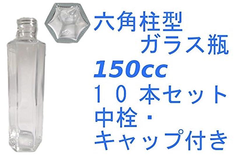 美人ドキドキ大学生(ジャストユーズ) JustU's 日本製 ポリ栓 中栓付き六角柱型ガラス瓶 10本セット 150cc 150ml アロマディフューザー ハーバリウム 調味料 オイル タレ ドレッシング瓶 B10-SSF150A-A