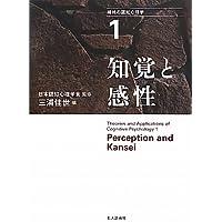 知覚と感性 (現代の認知心理学1)