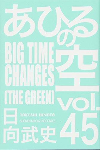 あひるの空 BIGTIME CHANGES(45) (講談社コミックス)の詳細を見る