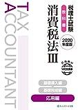 税理士試験教科書 消費税法III 応用編【2020年度版】