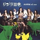 未来世紀EZ ZOO [DVD] / リンダIII世 (出演)