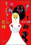 モンスターの花嫁 (角川文庫)
