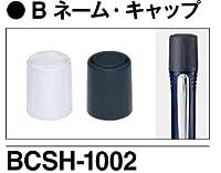 【三菱鉛筆】印鑑付ボールペンBネーム用(SH-1002用)キャップ (グレー)