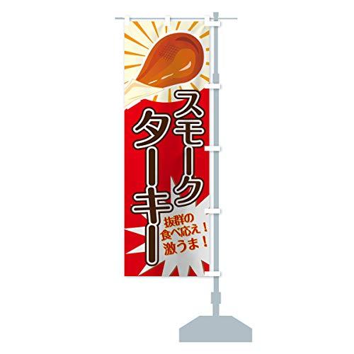 スモークターキー のぼり旗 サイズ選べます(スリム45x180cm 右チチ)