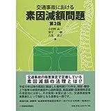 交通事故における素因減額問題〔第2版〕