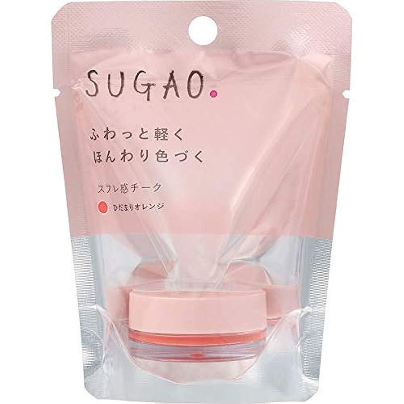 保証発音甘やかすSUGAO スフレ感チーク ひだまりオレンジ × 9個セット