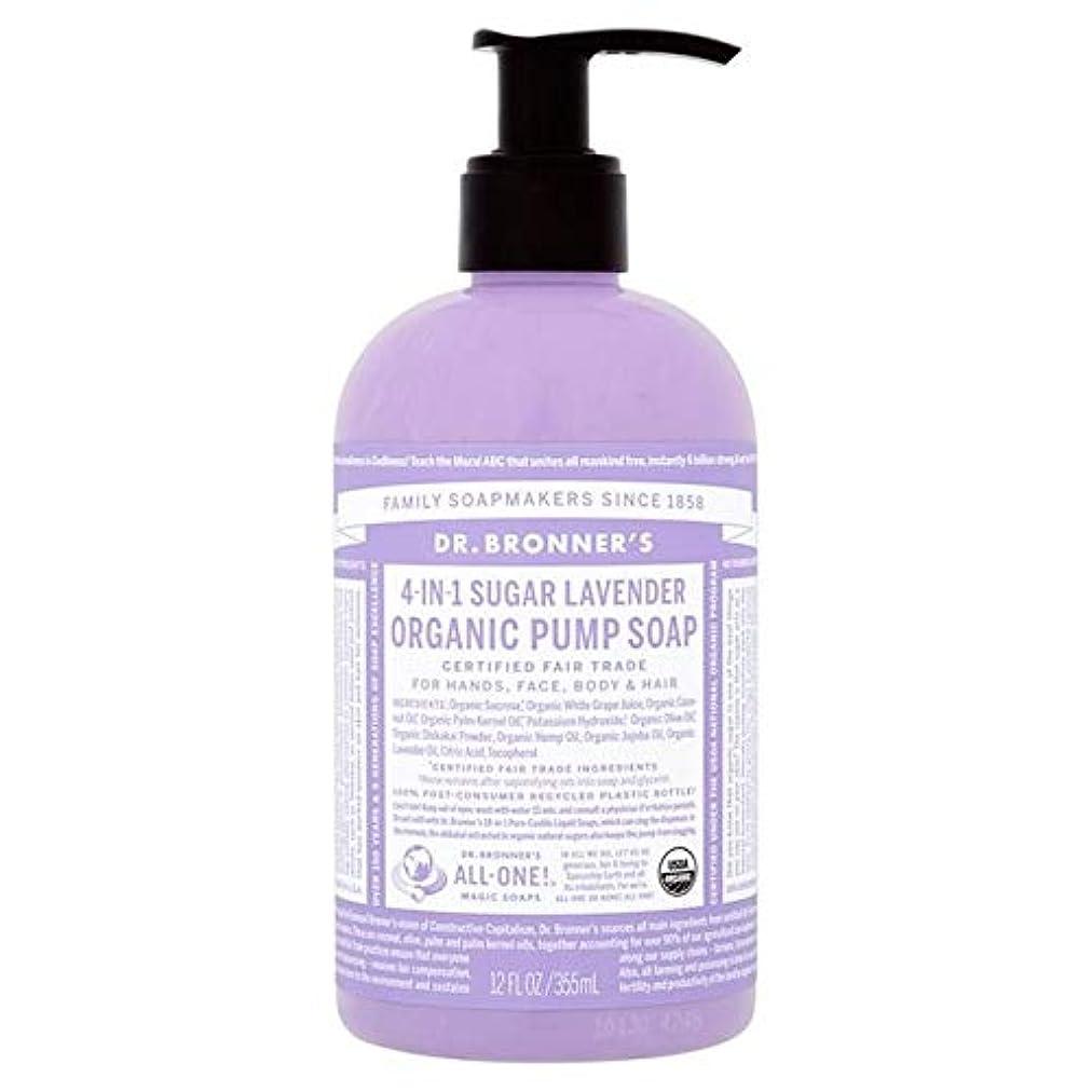 疑問を超えて襲撃驚くべき[Dr Bronner] Dr。ブロナーズ有機ポンプ液体石鹸ラベンダー355ミリリットル - Dr. Bronner's Organic Pump Liquid Soap Lavender 355ml [並行輸入品]