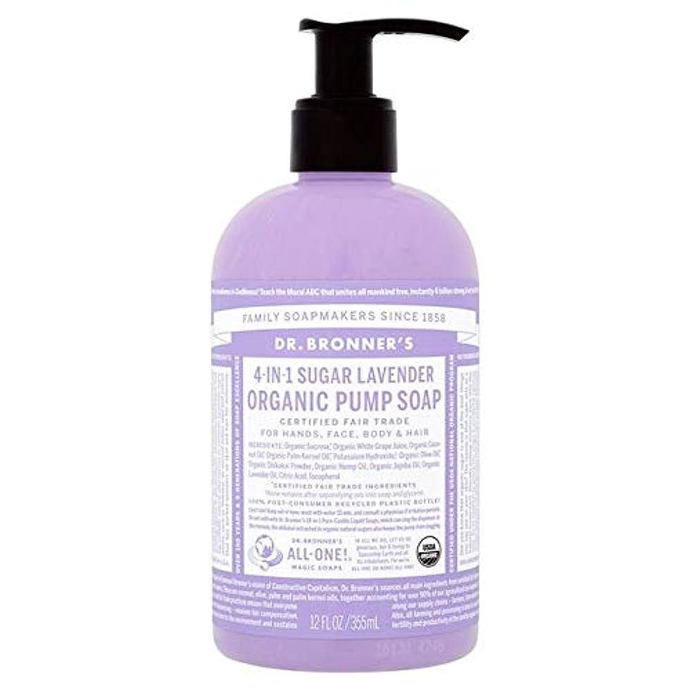 事以下事[Dr Bronner] Dr。ブロナーズ有機ポンプ液体石鹸ラベンダー355ミリリットル - Dr. Bronner's Organic Pump Liquid Soap Lavender 355ml [並行輸入品]