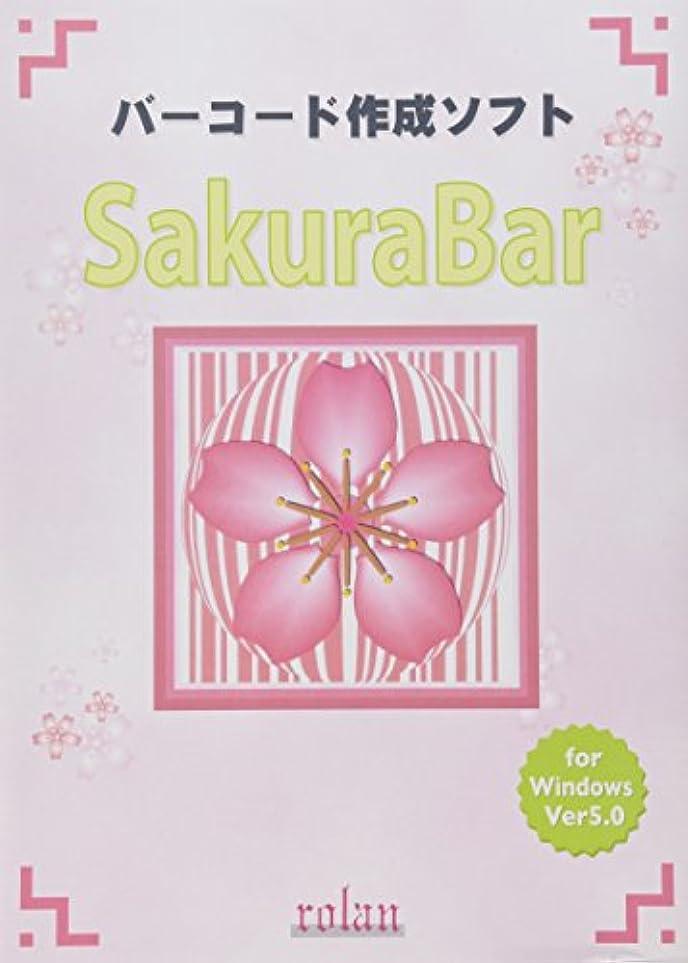 小売自伝会議SakuraBar for Windows Ver5.0