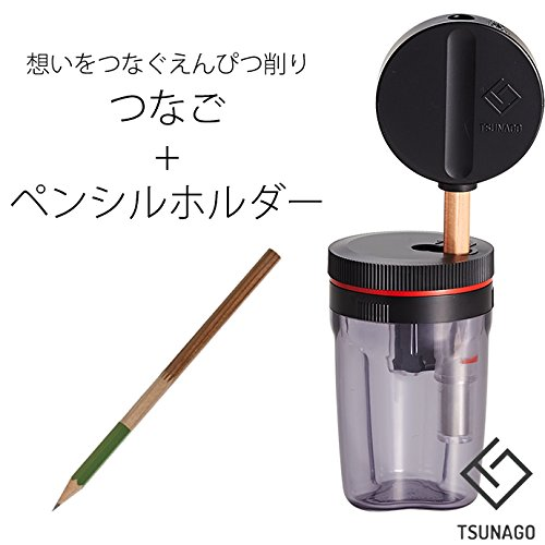 中島重久堂 想いをつなぐ鉛筆削り TSUNAGO + ペンシルホルダー セット