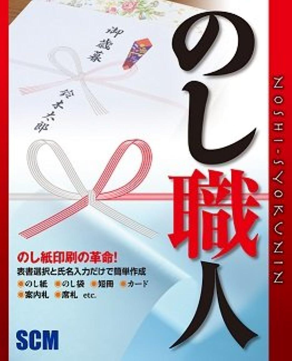 天気アルファベット無限「のし職人」2017???????(のし紙短冊 windows 10/8/7/vista/xp)