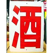 文字看板 酒/さけ 赤(大サイズ) (こちらの商品の内訳は『1点』のみ)