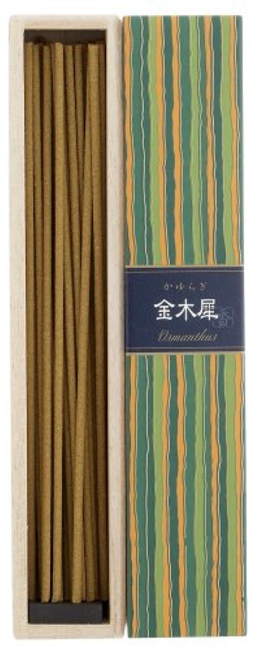 売る元気な溶接かゆらぎ 金木犀(きんもくせい)