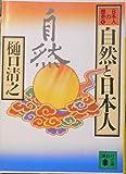 日本人の歴史〈第4巻〉自然と日本人 (講談社文庫)
