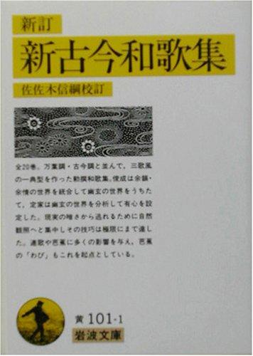 新訂 新古今和歌集 (岩波文庫)の詳細を見る