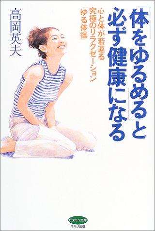 「体をゆるめる」と必ず健康になる—心と体が若返る究極のリラクゼーション「ゆる体操」 (ビタミン文庫)
