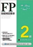 '19~'20年版 FP技能検定教本2級 5分冊 タックスプランニング