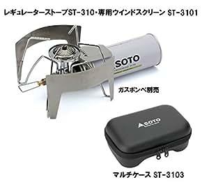 SOTO レギュレーターストーブST-310+2点セット