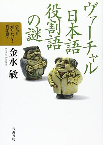 ヴァーチャル日本語 役割語の謎 (もっと知りたい!日本語)