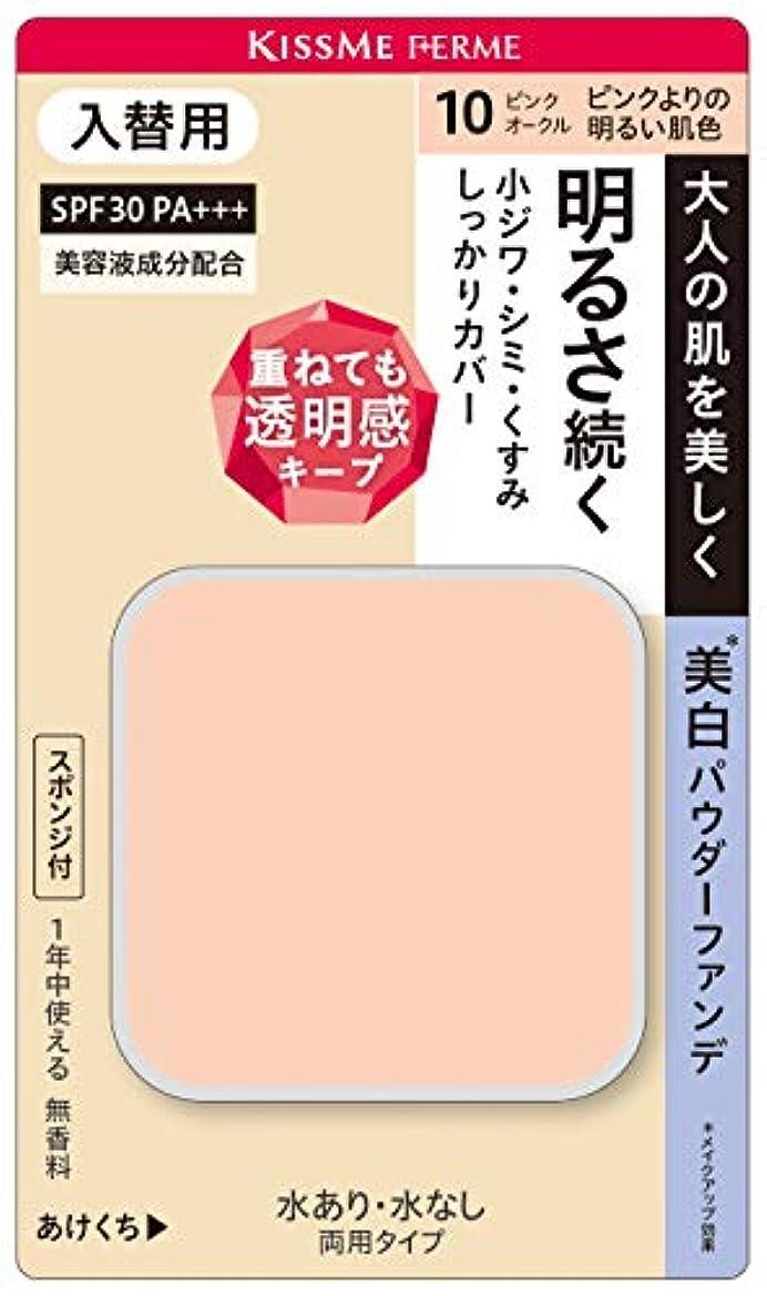 ミルク流異なるキスミーフェルム カバーして明るい肌 パウダーファンデ(入替用)10