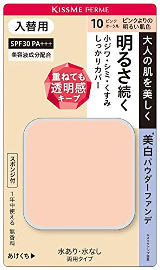 キスミーフェルム カバーして明るい肌 パウダーファンデ(入替用)10