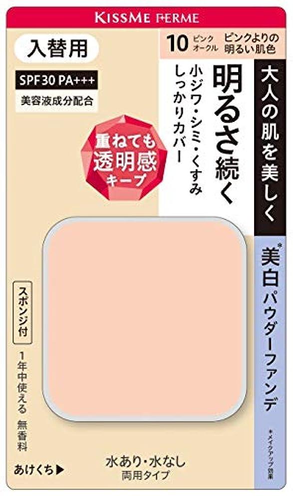 持っている同化する変装キスミーフェルム カバーして明るい肌 パウダーファンデ(入替用)10