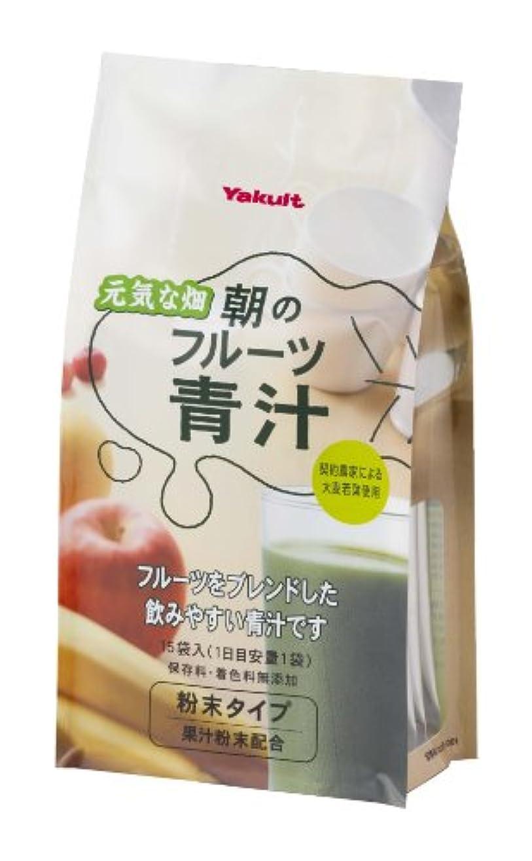 しかし大混乱圧縮するヤクルト 朝のフルーツ青汁 7gx15袋