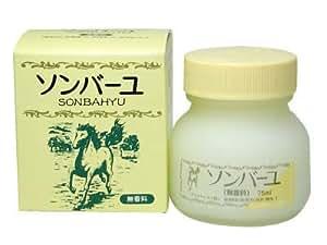 ソンバーユ 無香料75ml