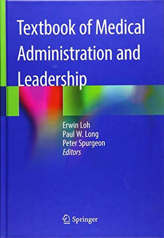 マーティンルーサーキングジュニアディレクトリ論争的Textbook of Medical Administration and Leadership