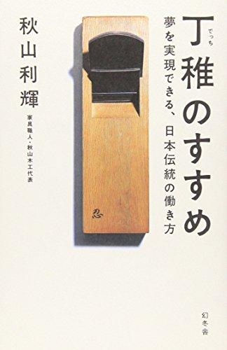 丁稚のすすめ—夢を実現できる、日本伝統の働き方