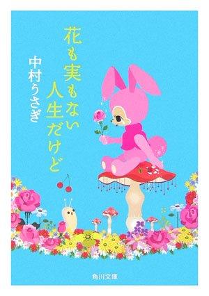 花も実もない人生だけど (角川文庫)の詳細を見る