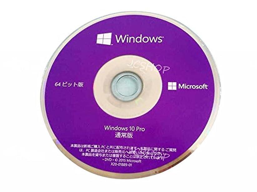 いらいらさせるハンサムスライムWindows 10 OS Professional 64BIT オペレーティングシステム ソフトウェア 日本語 プロダクトキー同梱