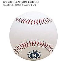 お守りボールシリーズ(サインボール) ラブボール(無地書き込みタイプ) BB78-01