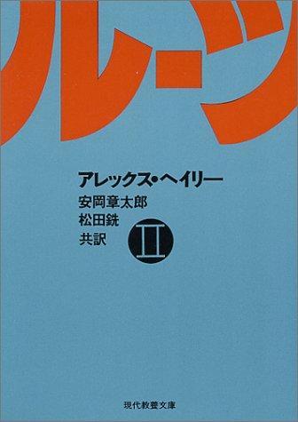 ルーツ 2 (現代教養文庫 972)の詳細を見る