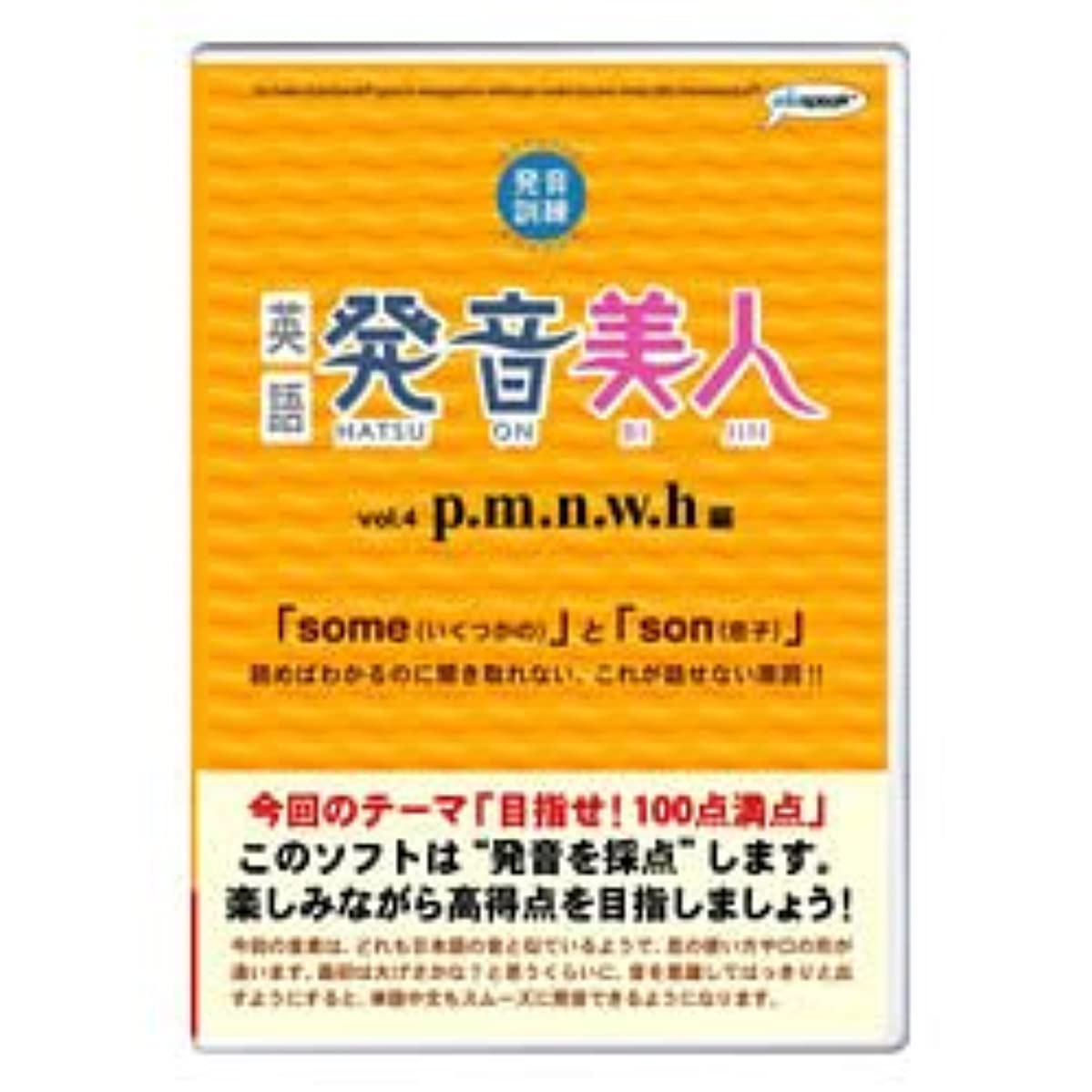 英語発音美人 Vol.4