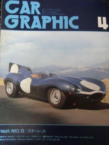 CAR GRAPHIC カーグラフィック 1978年4月 Vol.205 MG B/スターレット