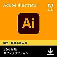Adobe Illustrator (アドビ イラストレーター ) 学生・教職員個人版 36か月版 Windows/Mac対応 オンラインコード版(Amazon.co.jp限定)